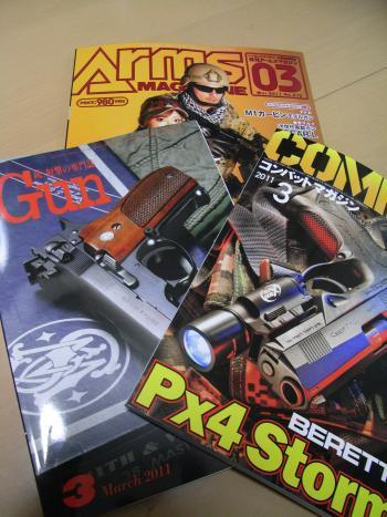 Gunbook201103